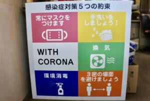 コロナ対策標示板
