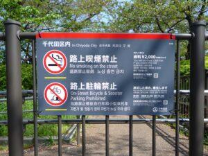 路上喫煙駐輪禁止看板取付
